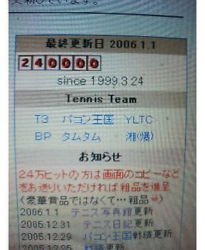 20060102_240000hit