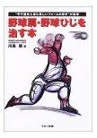 20060214book