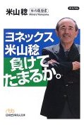 200603yonex_book