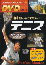 20060527tennisbook_360