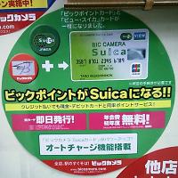 200702suica