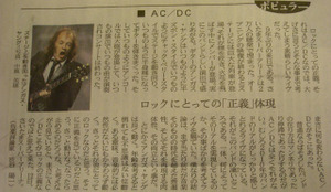 20100324acdc_nikkei