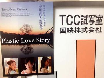 Plastic_love_story