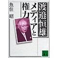 Nabetsune_book