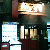 20070222akaboshi1