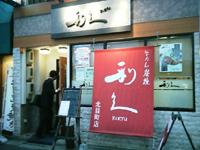 20070518rikyu1