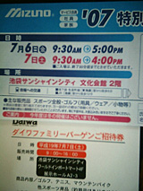 20070707daiwa