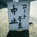 ガーン(>_<)