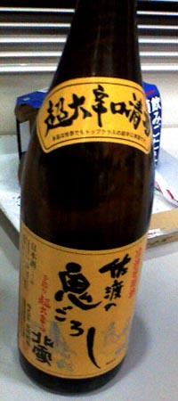 20080401onigoroshi