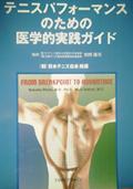 200805tennisbook_s