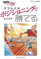 20080703book1