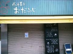 20080823odafuji