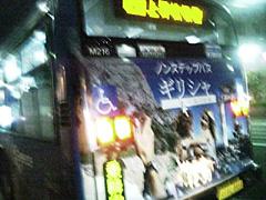 20081001bus