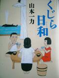200810kujira