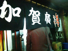 20081114kagahiro