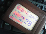 20081229teiki