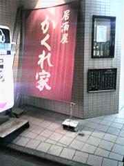 20090109kakure1