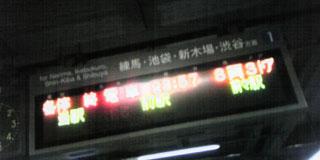 20090110denshadego