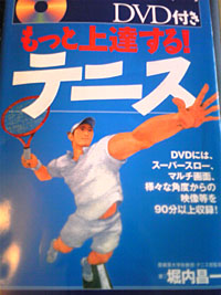 20090217tennisbook