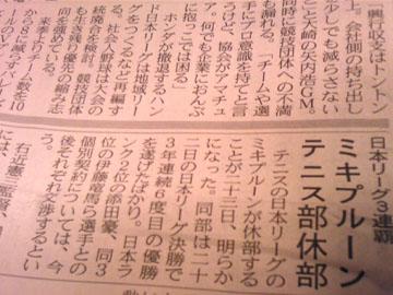 20090224nikkei