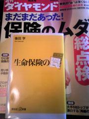 20090314hokenbook