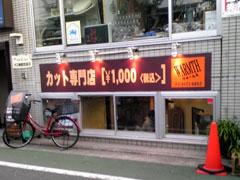 20090510cut2