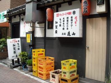 20090511kagahiro