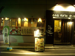 20090715yu1