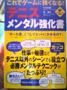 テニスメンタル強化書