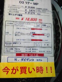 デン子ネタ☆もう一本