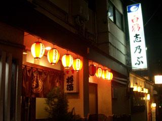 20091027shinobu0