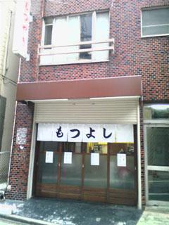 20091116motsu