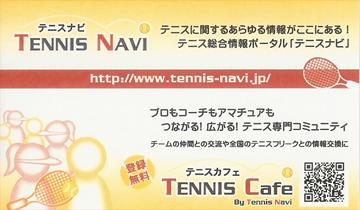 Tenniscafe