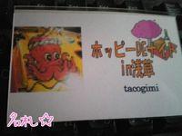 20100330taco_s