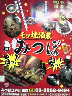 江戸川橋みつぼのポスター