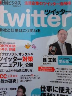 日経ビジネスのTwitter<br />  本