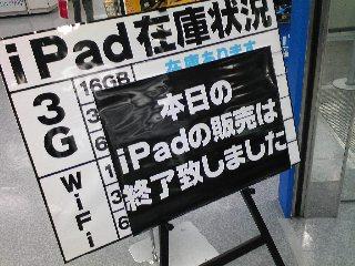 iPad販売状況@池袋