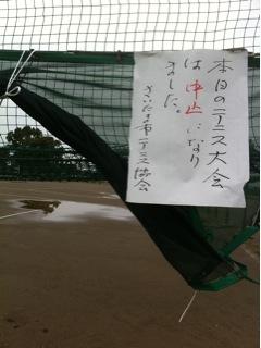 本日のテニス大会は中止になりマシタ