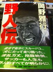 201103book_okano