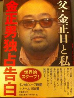 201205masao
