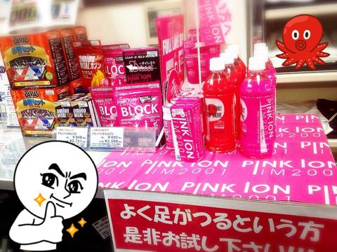 ピンクの粉もの