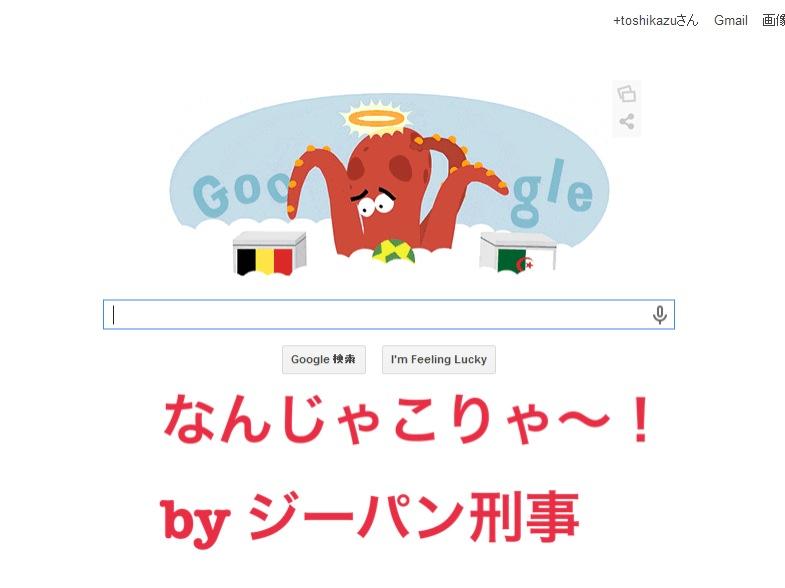 今日のGoogle見た!?