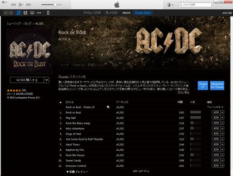 今朝もAC/DCを聴きながらの♪