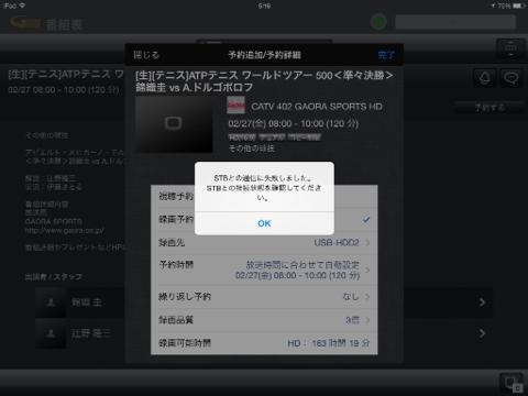 J:COMスマートテレビで録画予約に失敗