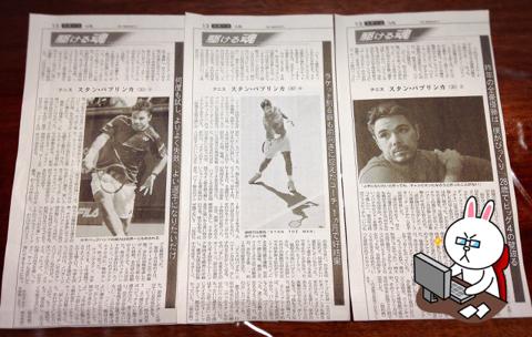 スタン・バブリンカの記事@日経夕刊