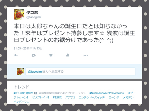 太郎ちゃんの誕生日
