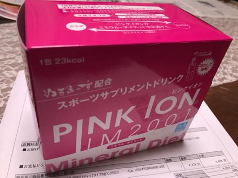 ピンクイオンを補充