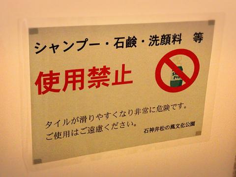 石鹸の使えないシャワールーム