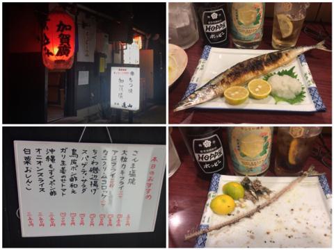 秋刀魚は腹から食べます